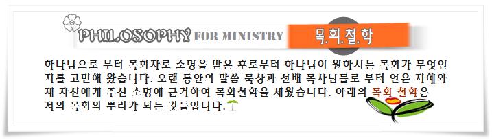 목회철학9.png